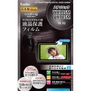 マスターGフイルム ビデオ パナソニツク WX995M/VX985M用