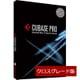 Cubase Pro 9 通常版 クロスグレード