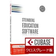 Cubase Pro 9 アカデミック版 クロスグレード