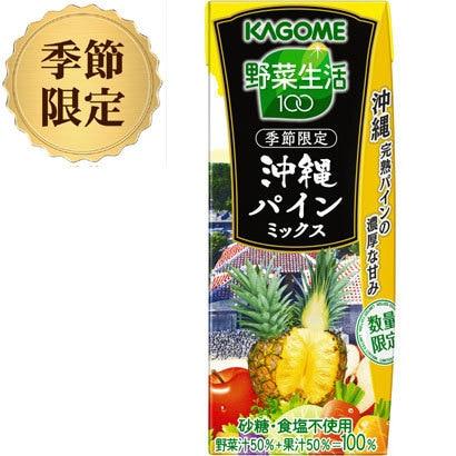 【限定】野菜生活100 沖縄パインミックス 195ml