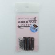 J1032A [小箱蝶番 アンティーク 2枚入り 30mm]