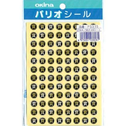 PS315 [パリオシール 3号シール 賞/黒]