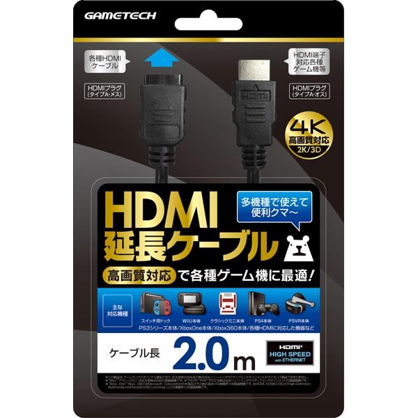 ETC用 HDMI延長ケーブル
