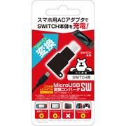 Nintendo Switch用 MicroUSB変換コンバータSW