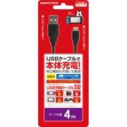 Nintendo Switch用 USB充電ケーブルSW 4m