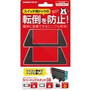Nintendo Switch用 ラバードックスタンドSW
