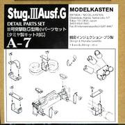 A7 [1/35 3号突撃砲G型用小パーツセット]