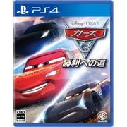 カーズ3 勝利への道 [PS4 ソフト]