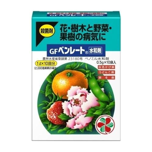 GFベンレート水和剤 0.5g×10 [殺虫剤・殺菌剤]