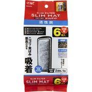 スリムフィルター 交換ろ過材 活性炭マット 6個入