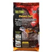 デザートソイル 2kg [爬虫類用ソイル]