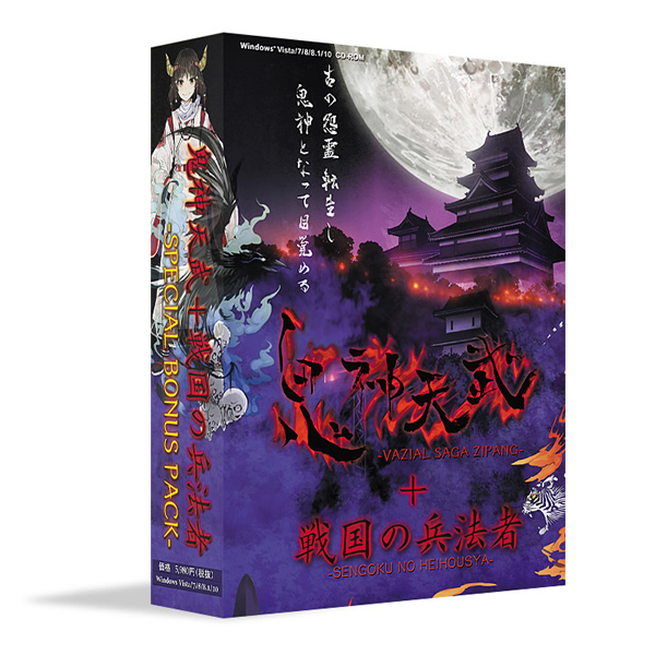 鬼神天武+戦国の兵法者 [PCソフト]