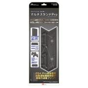 ANS-PF045BK [Play Station 4 Pro(CUH-7000)用マルチスタンド Pro ブラック]