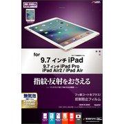 T834IP97 [iPad 9.7インチ/iPad Pro 9.7インチ/iPad Air2/iPad Air 液晶保護フィルム 指紋・反射防止(アンチグレア)]