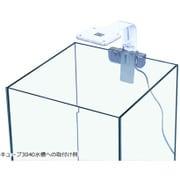 アクシーファインスワンLED 10W 水草育成 [水草用LED]
