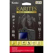 KKG-CEOSM6 [液晶保護ガラス KARITES(カリテス) キヤノン EOSM6/PowerShot G9XM2用]