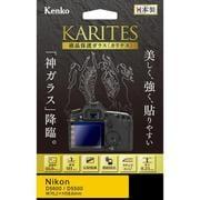 KKG-ND5600 [液晶保護ガラス KARITES(カリテス) ニコン D5600/D5500用]