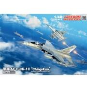 FRE18005 [1/48スケール エアクラフトシリーズ 中華民国空軍 F-CK-1A MLU 経国(チンクォ) 単座型戦闘機]
