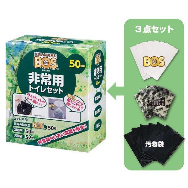 BOS-0213 [非常用トイレセット 50回分]