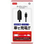 CC-NSCCH-BK [Nintendo Switch用 カーチャージャー]