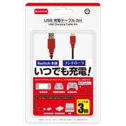 CC-NSUC3-RD [Nintendo Switch用 USB充電ケーブル 3m]