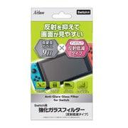 Nintendo Switch専用 強化ガラスフィルター (反射低減タイプ)