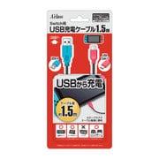 Nintendo Switch専用 USB充電ケーブル 1.5m