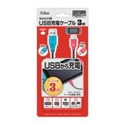 Nintendo Switch専用 USB充電ケーブル 3m