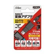 Nintendo Switch専用 変換アダプタ (かんたん変換シリーズmicroUSB→USBType-C)