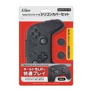 Nintendo Switch専用 プロコントローラー用シリコンカバーセット