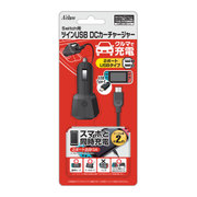 Nintendo Switch専用 ツインUSB DCカーチャージャー