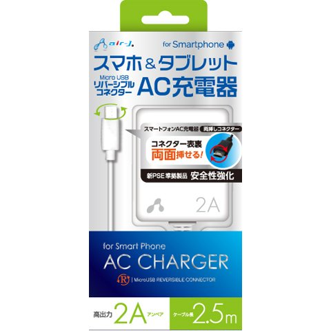 AKJ-RV725 WH [スマホ&タブレット MicroUSB リバーシブルAC充電器 2.5m ホワイト]