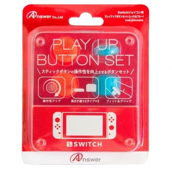 ANS-SW028RB [Nintendo Switch Joy-Con用 プレイアップボタンセット レッド&ブルー]