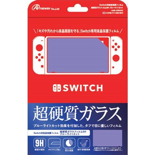 ANS-SW005 [Nintendo Switch用液晶フィルム 超硬質ガラスフィルム9H ブルーライトカット]