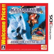 エースコンバット 3D クロスランブル +Welcome Price!! [3DSソフト]