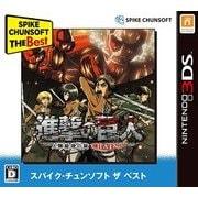 進撃の巨人 ~人類最後の翼~ CHAIN Spike Chunsoft the Best [3DSソフト]