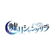 嘘月シャングリラ 限定版 [PS Vitaソフト]