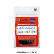S100 ネイルシンカー 1/8oz (3.5g) [シンカー・オモリ ワーム用]