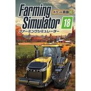 ファーミングシミュレーター18 ポケット農園4 [PS Vitaソフト]