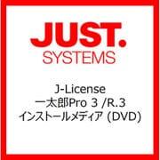 一太郎Pro 3 /R.3 インストールメディア (DVD) [ライセンスソフト]