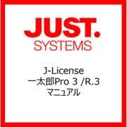 一太郎Pro 3 /R.3 マニュアル [ライセンスソフト]