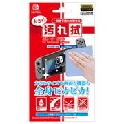Nintendo Switch用 大きめの汚れ拭クリーナークロス for Nintendo Switch