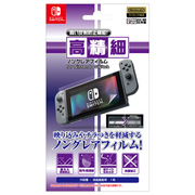 Nintendo Switch専用 高精細ノングレアフィルム for Nintendo Switch
