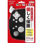 Nintendo Switch専用 シリコンカバーProSW