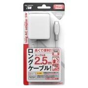 Nintendo Switch専用 ロングACアダプタSW 2.5m WHITE