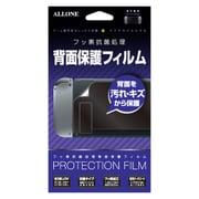 ALG-NSFBF [Nintendo Switch専用 背面保護フィルム]