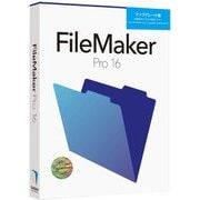 FileMaker Pro 16 アップグレード HL2C2J/A