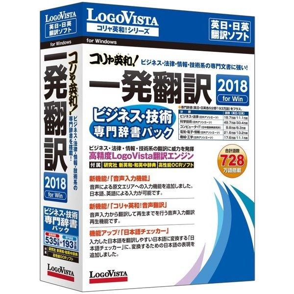 ヨドバシ.com - ロゴヴィスタ Lo...