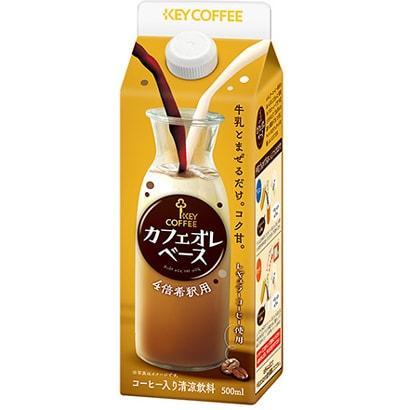 カフェオレベース [コーヒー飲料]