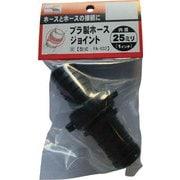 PA032 [プラ製ホースジョイント 25mm]